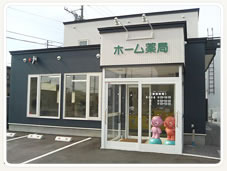 ホーム薬局グリーンヴィラ店(薬剤師の求人)の写真: