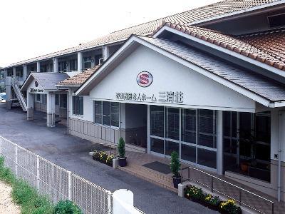 特別養護老人ホーム 三清荘の画像