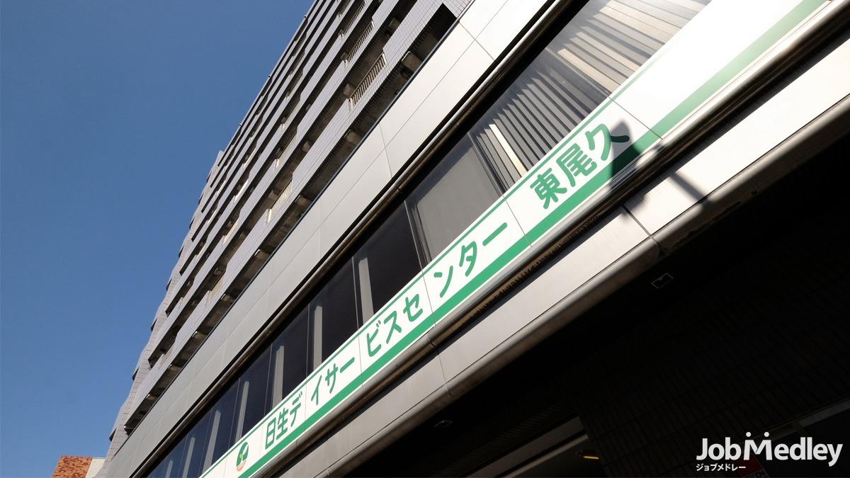 日生デイサービスセンター東尾久(介護職/ヘルパーの求人)の写真6枚目:熊野前駅から徒歩3分!通勤しやすい距離です