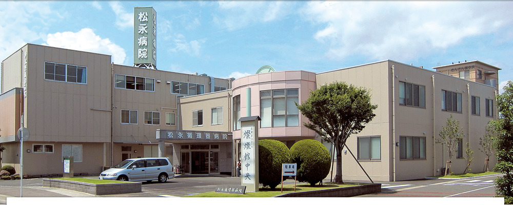 松永循環器病院の画像