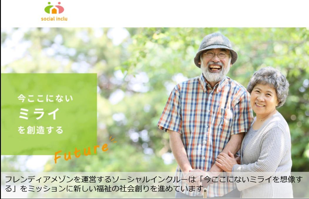 ソーシャルインクルーホーム三郷・東町【2019年08月オープン】(生活支援員の求人)の写真1枚目: