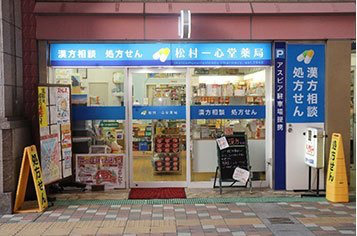 松村一心堂薬局の画像
