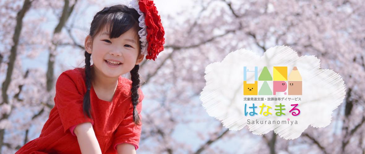 児童発達支援・放課後等デイサービス はなまる桜ノ宮店の画像