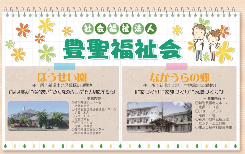 特別養護老人ホームほうせい園の画像