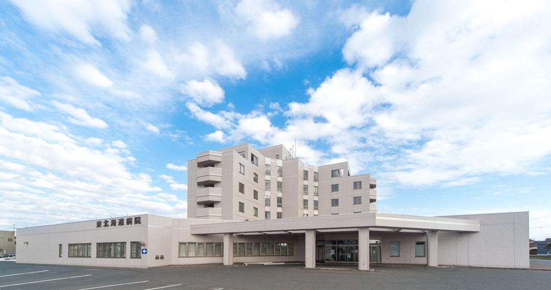 医療法人東北海道病院の画像