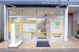 ガーデン薬局 西口店の写真:在宅医療にも力を入れている調剤薬局です。ご応募をお待ちしております。