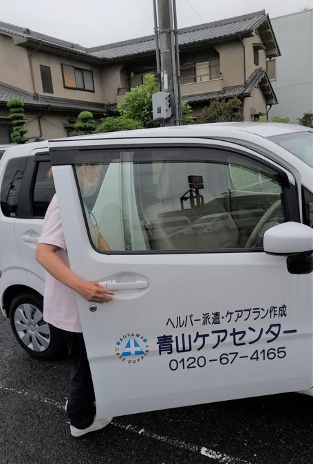 訪問介護事業所 青山ケアセンター羽曳野の画像