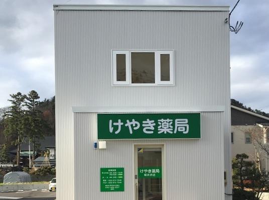 けやき薬局 軽井沢店の画像