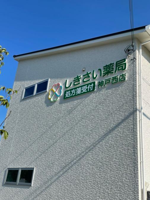 しきさい薬局神戸西店の画像