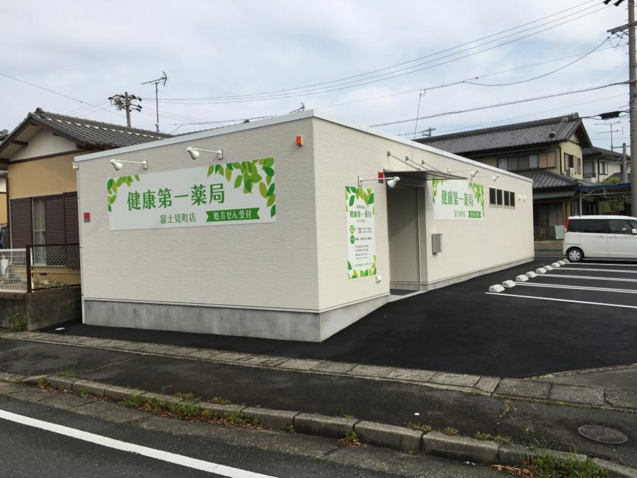 健康第一薬局 富士見町店の画像