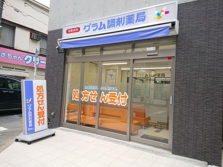 グラム調剤薬局中野店の画像