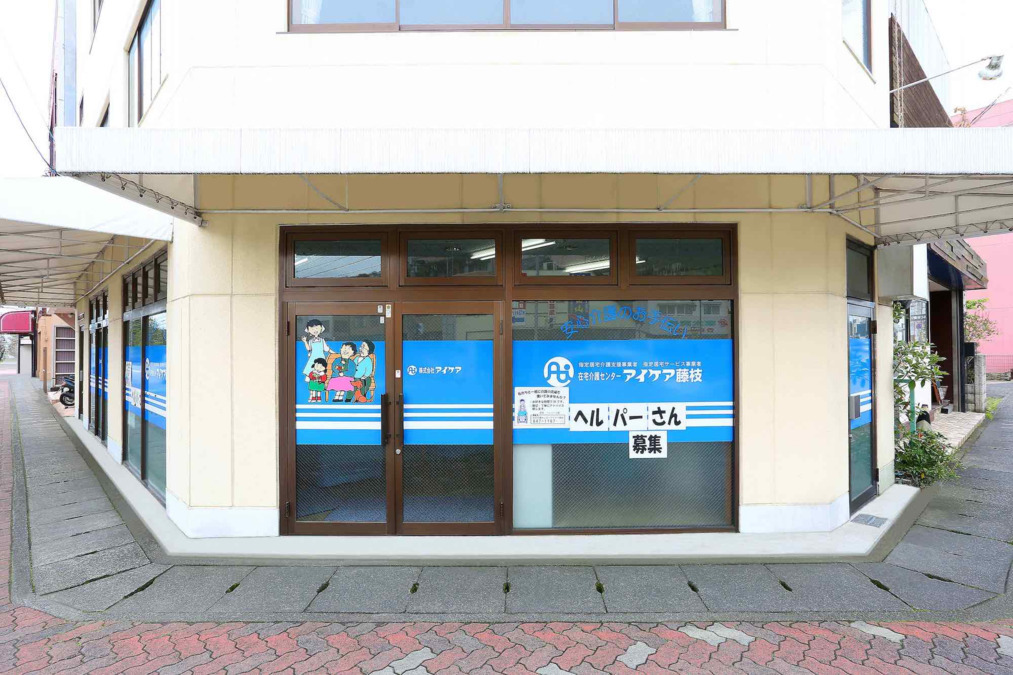 ケアプランセンター アイケア藤枝の画像