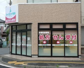アイランド薬局 平店(医療事務/受付の求人)の写真: