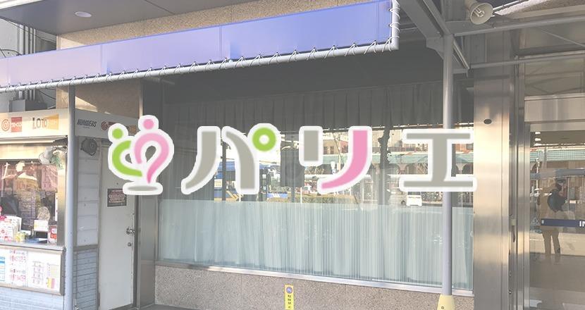 パリエ訪問看護ステーション布施の画像