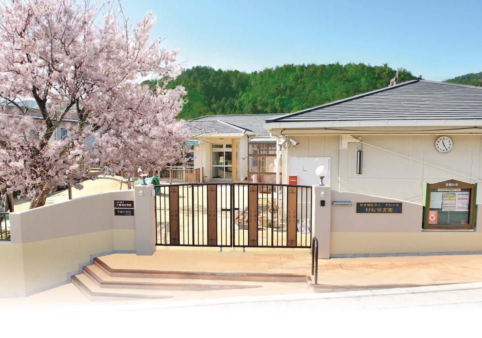 村松保育園の画像