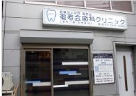 福寿会歯科クリニックの画像