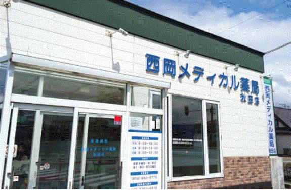 西岡メディカル薬局 秋田店の画像