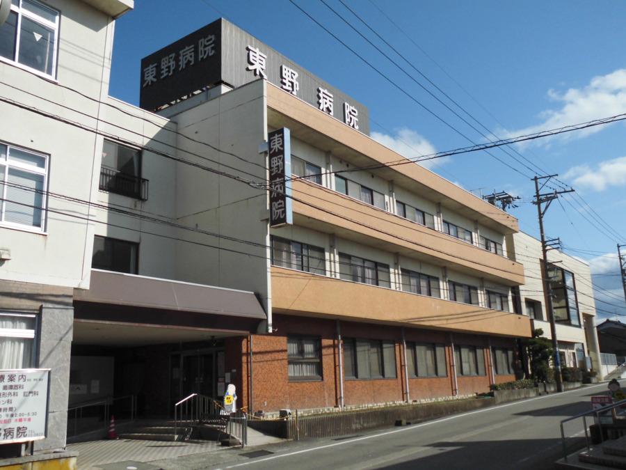 医療法人社団東野会 東野病院の写真: