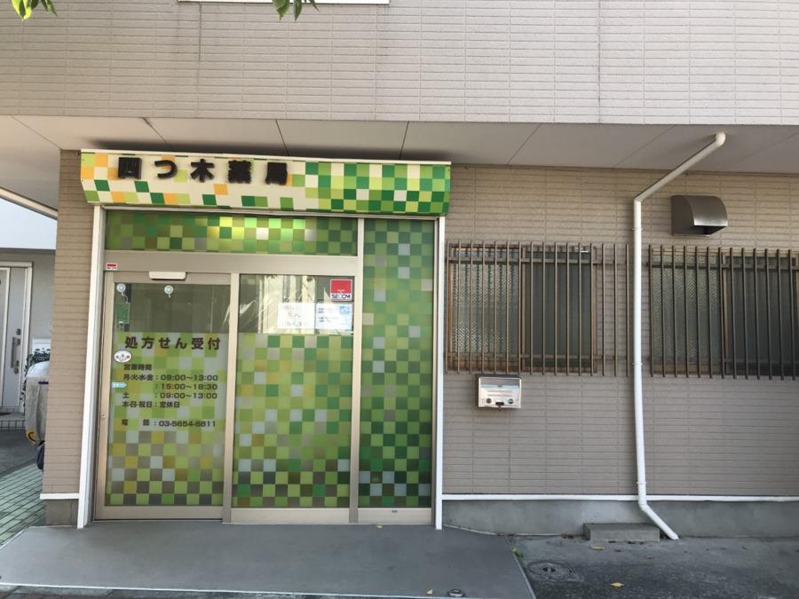 四つ木薬局の画像