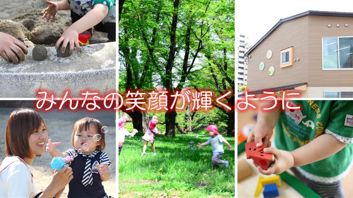 デイジー小規模保育園 加賀の画像
