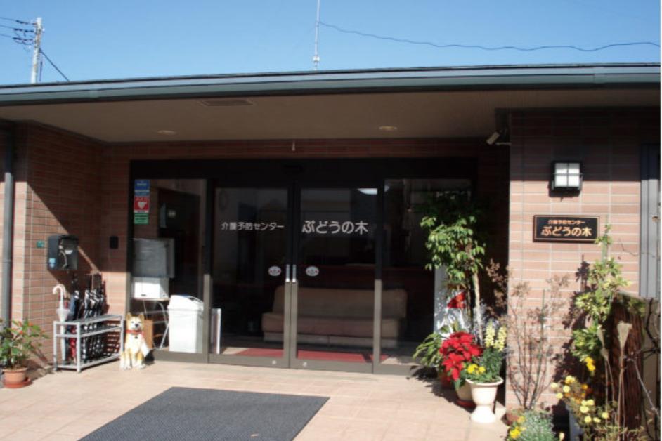ぶどうの木デイサービスセンターの画像