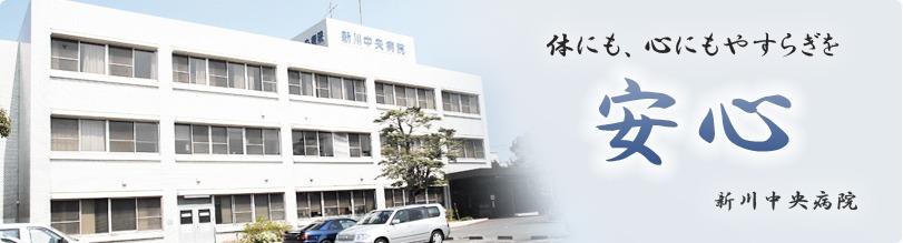 新川中央病院の画像