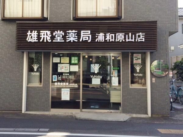 雄飛堂 浦和原山店の画像