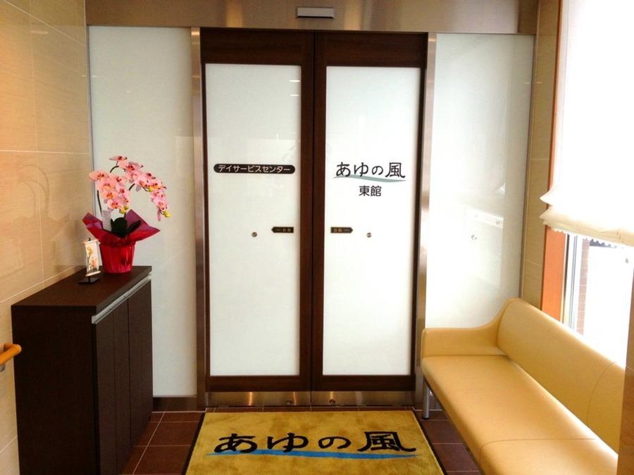 デイサービスセンターあゆの風東館の画像