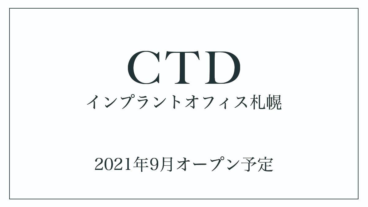 CTDインプラントオフィス札幌の画像