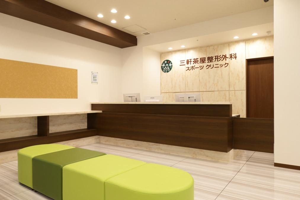 三軒茶屋整形外科・スポーツクリニックの画像
