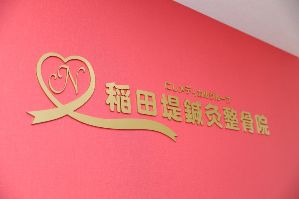 稲田堤鍼灸整骨院の画像