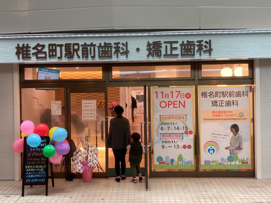 椎名町駅前歯科・矯正歯科の画像