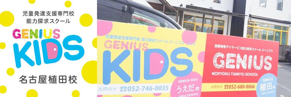 児童発達支援 能力探求スクール ジーニアスKIDS 植田校の画像