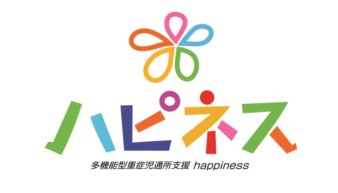 重症心身障がい児通所支援事業  ハピネス西千代田の画像