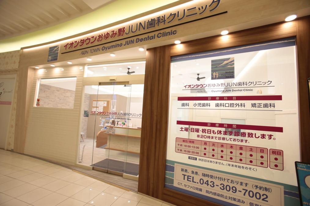 イオンタウンおゆみ野JUN歯科クリニックの画像