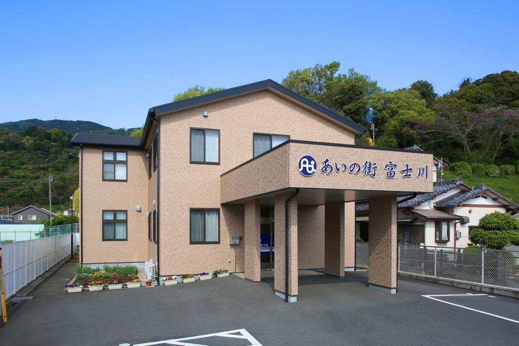 グループホームあいの街富士川の画像