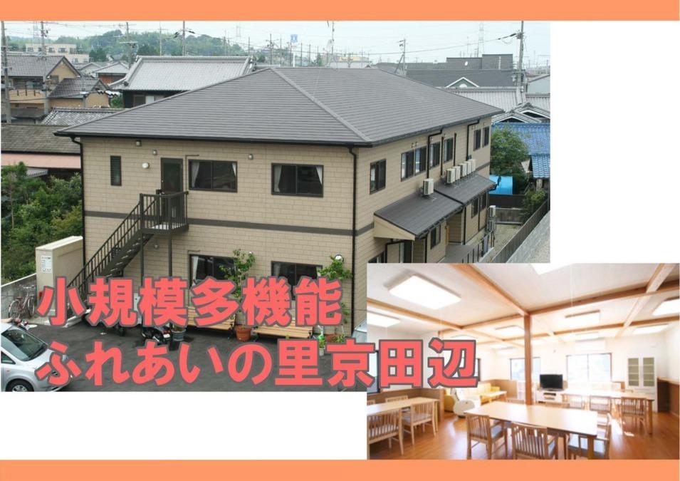 小規模多機能型居宅介護グループホーム ふれあいの里京田辺(介護職/ヘルパーの求人)の写真2枚目: