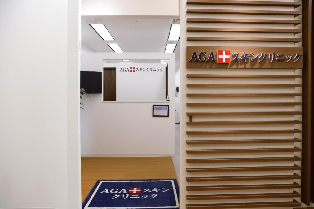 AGAスキンクリニック 渋谷院(看護師/准看護師の求人)の写真: