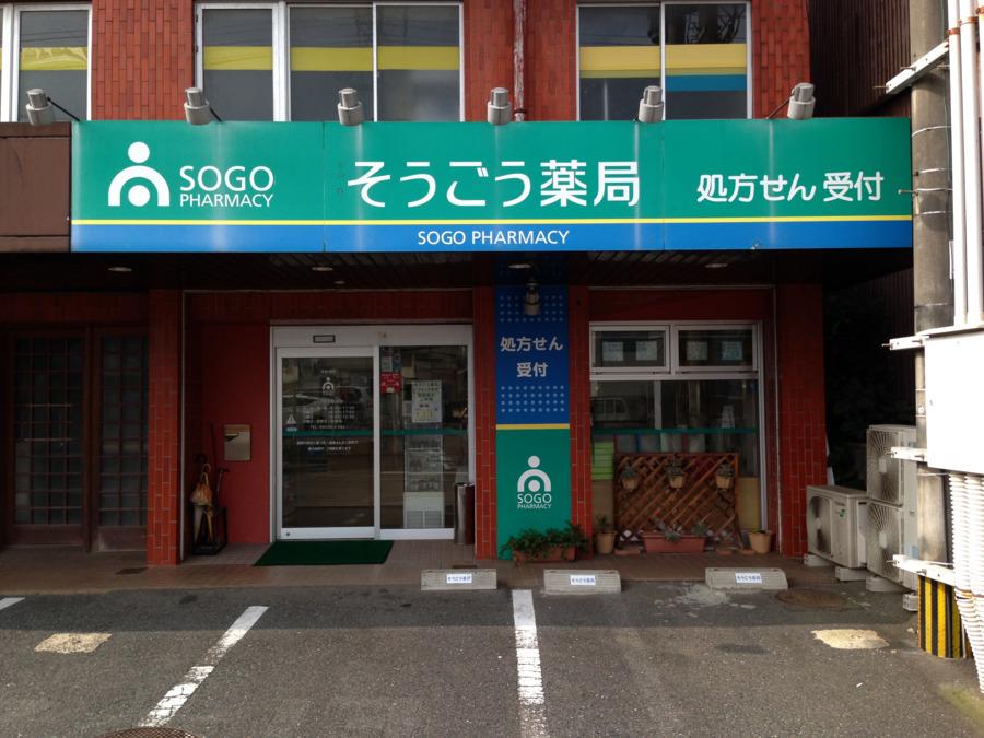 そうごう薬局いづはら田渕店の画像