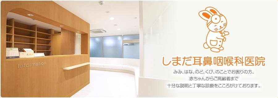 しまだ耳鼻咽喉科医院の画像