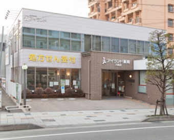 アイランド薬局 大町店の画像