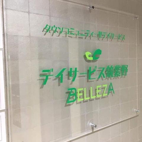デイサービス筑紫野BELLEZAの画像