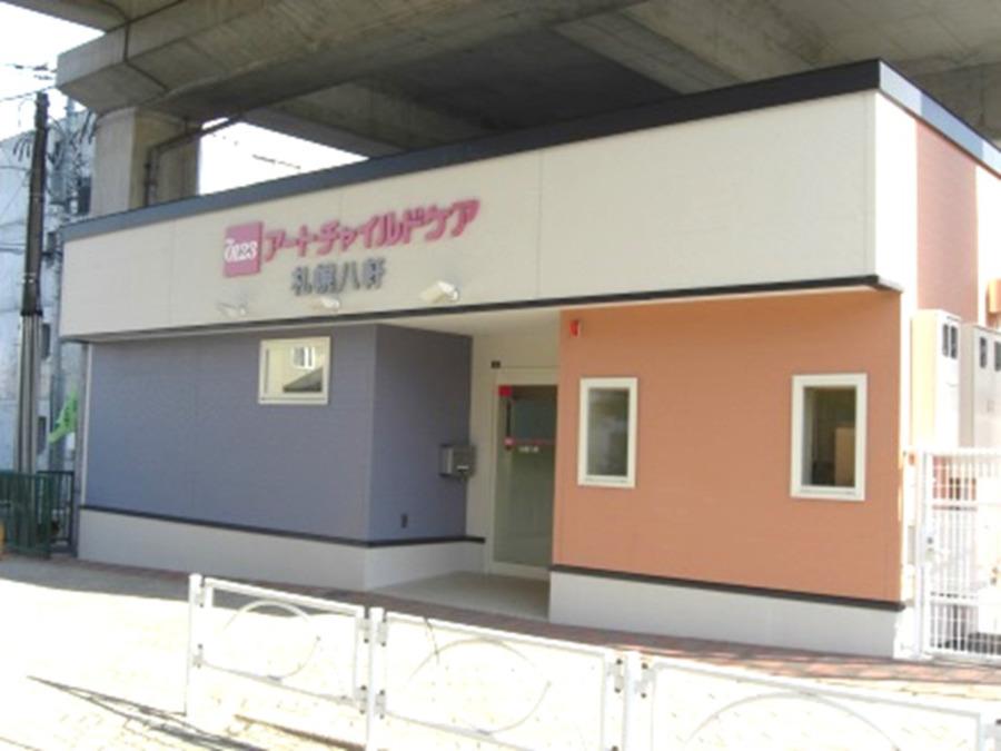 アートチャイルドケア札幌八軒の画像