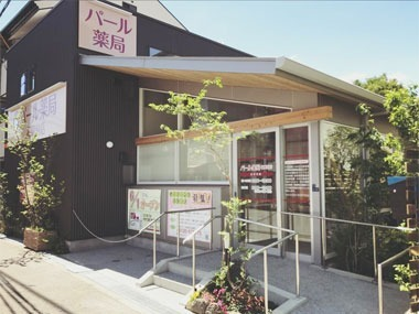 パール薬局 福駅前店の画像
