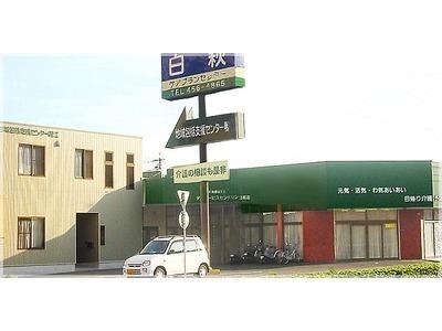 デイサービスセンター白萩荘の画像
