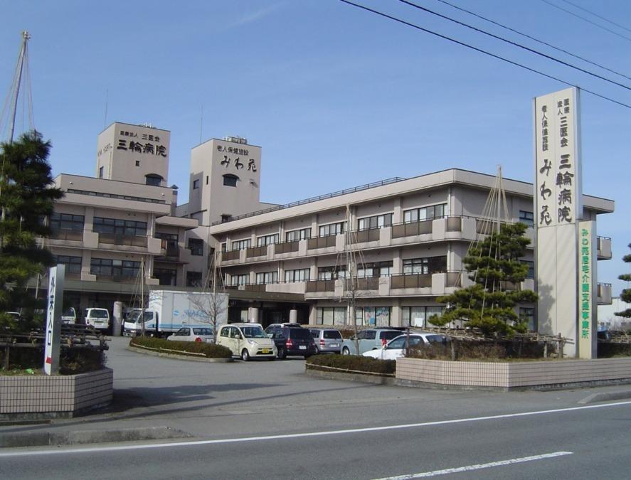 三輪病院の画像
