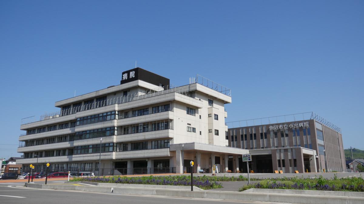 魚沼市立小出病院の画像