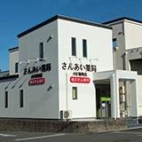 さんあい薬局小杉新町店の画像