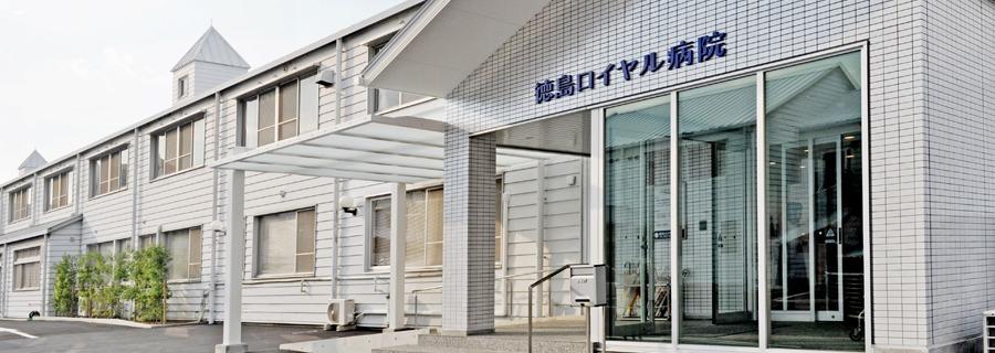 徳島ロイヤル病院の画像