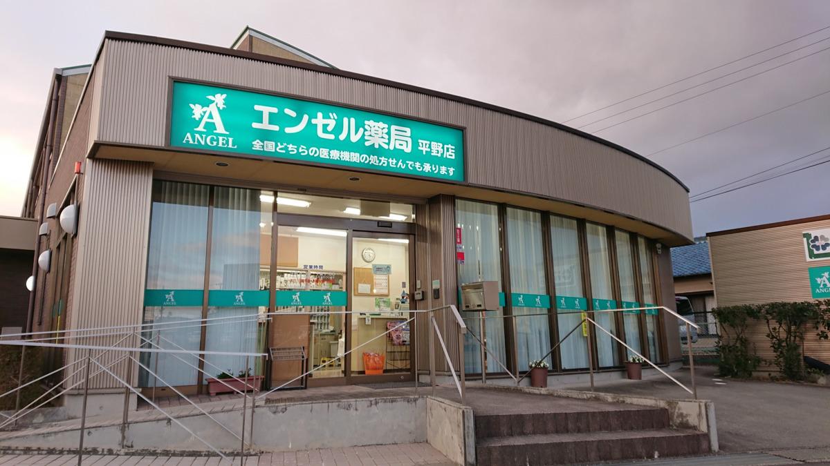 エンゼル薬局平野店の画像